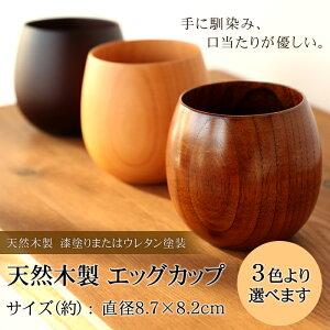 天然木製エッグカップ木目漆塗り