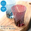 切子ビールグラス ペアセット 切子グラス ビアグラス ペアグラス 2ヶセット タンブラー プレゼント ギフト 贈り物 お…