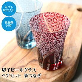 切子ビールグラス ペアセット 菊つなぎ 食洗機対応