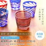 彫刻名入れ切子グラス選べるペアセットギフトBOX入り食洗機対応