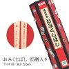 (一次性筷子) 10P11Apr15 的日本柏树算命筷子 25 桌