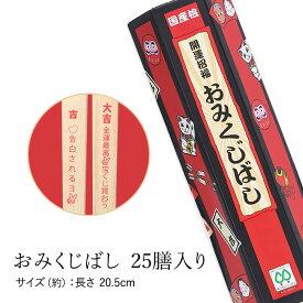 お箸 国産ひのき おみくじばし 25膳入り 割り箸 日本 おもしろ パーティグッズ