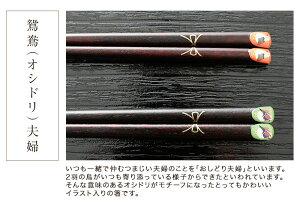 桐箱入り高級夫婦箸セット仲良しおしどり23cm・21cm(若狭塗箸)【送料無料】