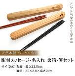 彫刻名入れこども箸・箸箱セット木製