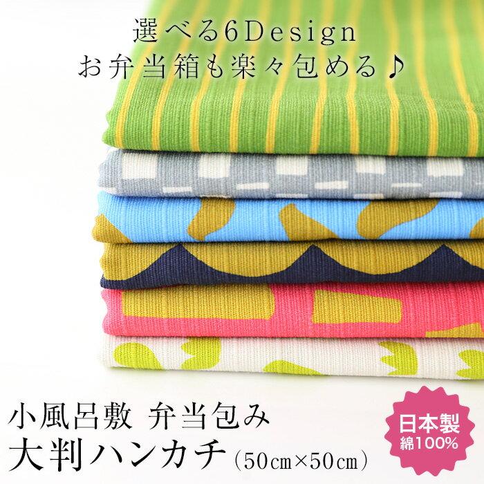 弁当包み 【小風呂敷 大判ハンカチ 50×50cm】