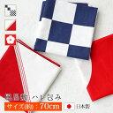 【平成最後のお買い物マラソン!\10%OFFクーポン/発行中】風呂敷 ハレ包み 70cm 綿100% むす美