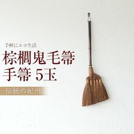≪送料無料≫鬼毛棕櫚 手箒 5玉
