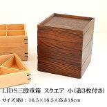 天然木製LIDS三段重箱スクエア小(蓋3枚付き)(3人〜4人用向け)