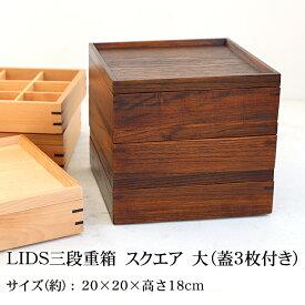 天然木製 LIDS三段重箱 スクエア 大(蓋3枚付き)(5人〜6人用向け) 【 運動会 大型 弁当箱 おしゃれ 3段 お重箱 かわいい おせち 正月 花見 】