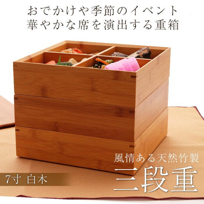 【お得なクーポン発行中!】≪送料無料≫天然竹製 7寸 三段 重箱 白木(5人〜6人用向け)
