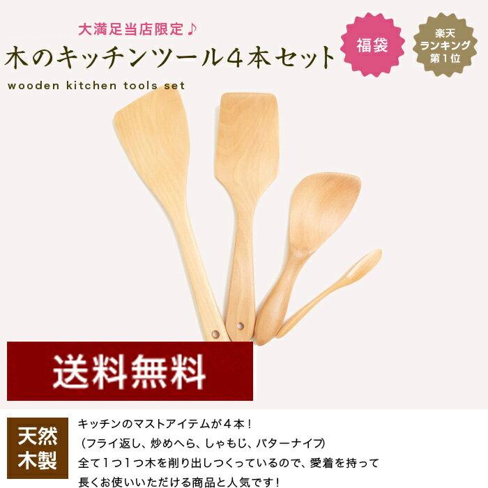 【送料無料 お得なセット】天然木製 キッチンツール 4点セット