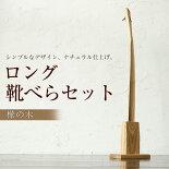 天然木製樺の木ロング靴べらセット白木
