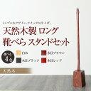 【スーパーSALE!!!いつもより20%引き】【選べる4色♪】天然木製 ロング靴べら スタンドセット