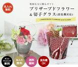 名入れ無料送料無料プリザーブドフラワー&切子グラス(食洗機対応)ギフトセット
