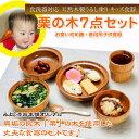 【食い初め膳】\送料無料/食洗機対応 栗の木製 お子様用食器7点セット