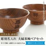 彫刻名入れ天然木製夫婦茶椀ペアセット漆塗り