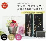 名入れ無料送料無料プリザーブドフラワー&選べる蒔絵三面鏡ミラーギフトセット