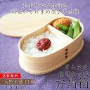 【タイムセール!!!10%OFF】送料無料 曲げわっぱ そら豆型 弁当箱 白木