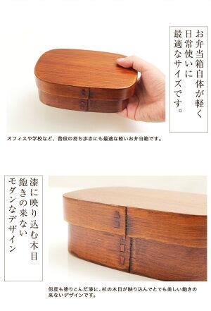 \送料無料/曲げわっぱ大和型小判弁当箱漆塗り