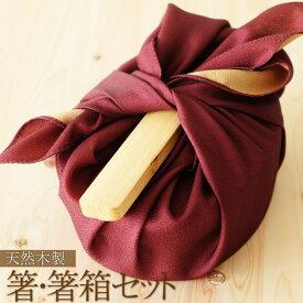 天然木製 箸・箸箱セット 大人 木製 18.5cm 紫檀木 お箸 おはし