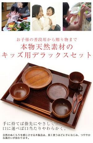 天然木製キッズ食器DXセット(漆塗りトレー付き)
