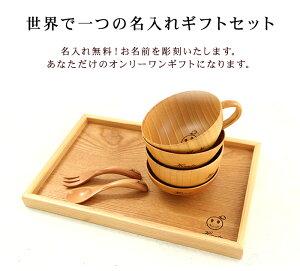 天然木製キッズ食器DXセット(白木トレー付き)