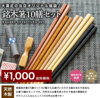 «Just 1,000 ¥» «» natural wood wood chopstick 10pair set set