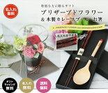 名入れ無料送料無料プリザーブドフラワー&木製カレースプーン・お箸ギフトセット