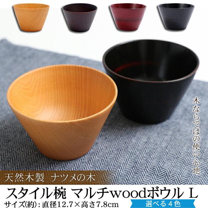 天然木製 スタイル椀 マルチwoodボウル L