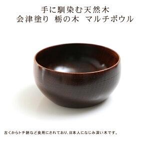 会津塗り栃の木マルチボウル漆塗り