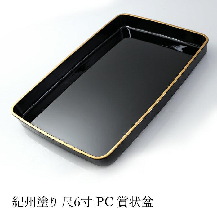 紀州塗り PC 尺6寸 賞状盆