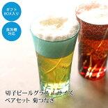 切子ビールグラスLサイズペアセット菊つなぎ食洗機対応