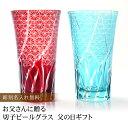 彫刻名入れ無料 お父さんに贈る 切子ビールグラス 単品 切子グラス ビアグラス タンブラー おしゃれ コップ レイクブルー 青 濃青色 レッド 赤 菊つなぎ 食洗機対応 送料無料