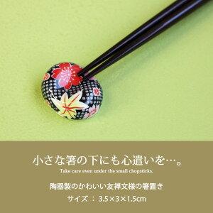 箸置きかわいい6色セットお豆おしゃれセット友禅文様はしおき花桜陶器製6個セット
