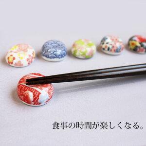 箸置きセット6色お豆おしゃれかわいいセット友禅文様はしおき花桜陶器製6個セット