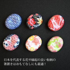 はしおき箸置き6色セットお豆おしゃれかわいいセット友禅文様花桜陶器製6個セット