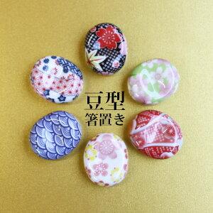 箸置き6色セットお豆おしゃれかわいいセット友禅文様はしおき花桜陶器製6個セット