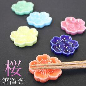 【店内全品ポイント5倍 4/20限定】 箸置き 桜 陶器製 おしゃれ かわいい サクラ 花 はしおき