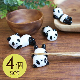 【店内全品ポイント5倍 4/20限定】 箸置き パンダの箸休め 4匹 セット 陶器製 おしゃれ かわいい はしおき 4個