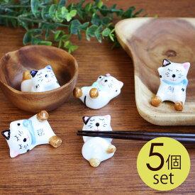 【店内全品ポイント5倍 4/20限定】 箸置き 猫 おしゃれ かわいい 招き猫の箸置き しあわせこいこい やってこい 5匹セット 5個 陶器製 はしおき