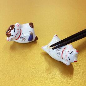 【全品P5倍 さらにエントリーでP5倍 25日限定】 箸置き 幸福招き猫の箸休め 陶器製 おしゃれ かわいい はしおき 喜 由