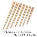 彫刻名入れ無料 箸 選べるサイズ ナチュラル 木製 食洗機対応 日本製【名入れ 家族 子供 大人 女性 男性 練習 シンプ…