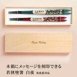 日本製高級お箸。オリジナルのメッセージ入り木箱で感激!