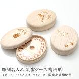 彫刻名入れ乳歯ケース楕円形【名入れ無料送料無料乳歯入れビーグラッド日本製天然桐使用だ円型たまご型男の子女の子クローバーりんごダーラナホース】