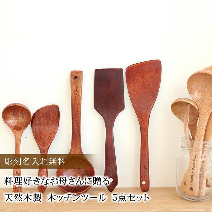 彫刻名入れ無料 料理好きなお母さんに贈る 天然木製 木ッチンツール 5点セット 母の日ギフトセット