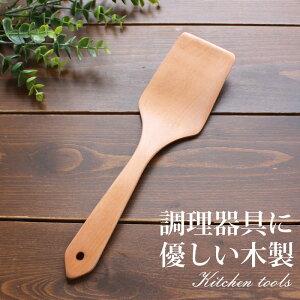 木べら フライ返し へら 木製 27.7cm ヘラ スパチュラ ターナー キッチンツール 調理器具 キッチン用品 キッチングッズ 調理道具 調理小物