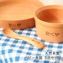 【割引クーポン配布中!】 彫刻名入れ 天然木製 ベビー食器 3点セット GRANDek EARTH 【出産祝い 食器 食い初め膳 お…