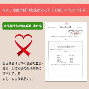 ≪送料無料≫蓋付雑煮椀揃え溜渕金(5客組)
