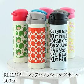KEEP ワンプッシュマグボトル 300ml ステンレス水筒