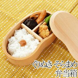 送料無料 天然木製 くりぬき そらまめ弁当箱 白木 【お弁当箱】